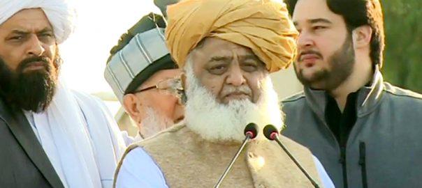 اسلام آباد  فضل الرحمان  بنوں  92 نیوز جمعیت علماء اسلام  مولانا فضل الرحمان