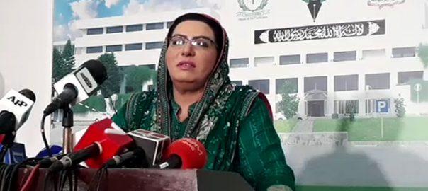رہبر کمیٹی  فردوس عاشق اسلام آباد  92 نیوز وزیر اعظم  معاون خصوصی  اطلاعات ونشریات 