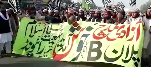 آزادی مارچ خاتمہ، اپوزیشن جماعتیں، بداعتمادی کا شکار، جے یوآئی، لاہور میں دھرنا، 92 نیوز