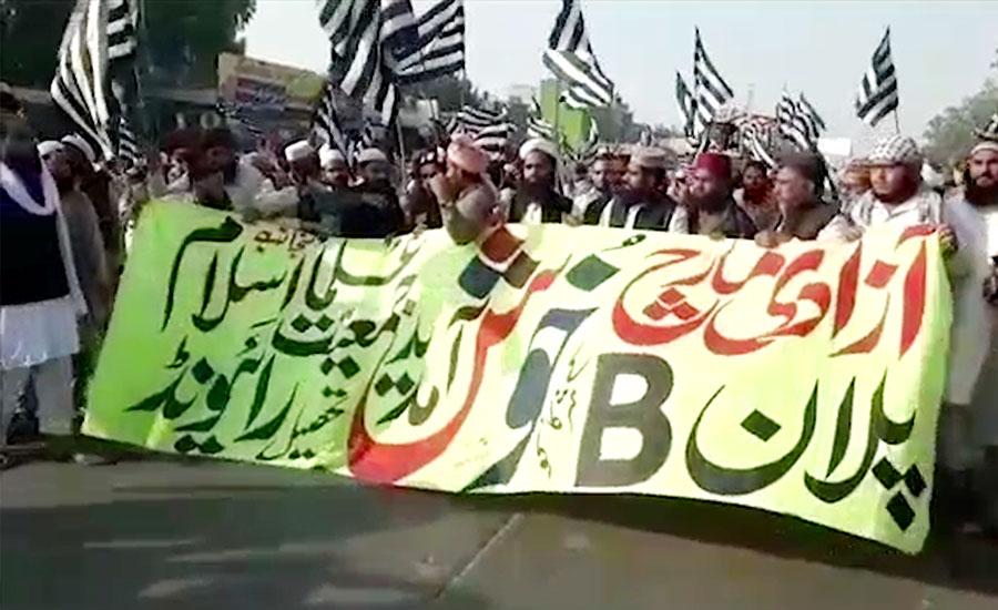 آزادی مارچ کے خاتمہ پر اپوزیشن جماعتیں بداعتمادی کا شکار، جے یوآئی کا لاہور میں دھرنا