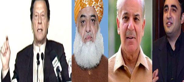 کرسی ، بچانے ، مافیاز ، شکست ، عمران خان
