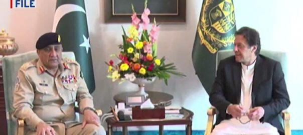 آرمی چیف، وزیراعظم سے ملاقات، قومی سلامتی، خطے کی سکیورٹی، تبادلہ خیال، اسلام آباد، 92 نیوز