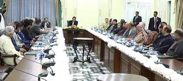پی ٹی آئی کور کمیٹی، نوازشریف، باہر بھیجنے، عدالتی فیصلے، احترام پر متفق، اسلام آباد، 92 نیوز