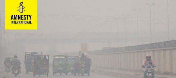 لاہور میں اسموگ، ہر شہری، صحت کو خطرہ ، ایمنسٹی، 92 نیوز