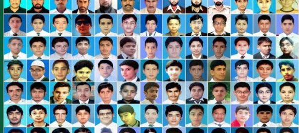 آرمی پبلک اسکول  پشاور  92 نیوز