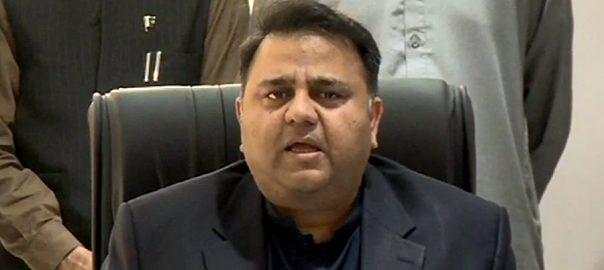 وزیراعظم آرمی چیف اداروں کی مضبوطی فواد چودھری اسلام آباد 92 نیوز وزیر سائنس اینڈ ٹیکنالوجی