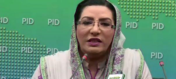 سی پیک  فردوس عاشق اعوان  اسلام آباد  92 نیوز وزیر اعظم  معاون خصوصی  ٹویٹ پیغام 