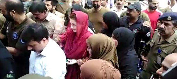 مریم نواز  ای سی ایل  لاہور  92 نیوز  لاہور ہائیکورٹ