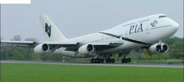 کابل ائیرپورٹ پاکستان پی آئی اے پرواز اسلام آباد  92 نیوز