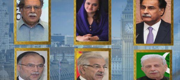 ن لیگی ، قیادت ، لندن ، شہباز شریف ، اجلاس ، چیف الیکشن کمشنر ، آرمی چیف ، قانون سازی