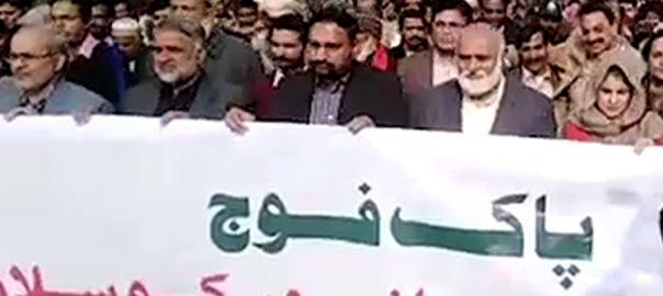 پنجاب یونیورسٹی لا لاہور  پاک فوج  اظہار یکجہتی  92 نیوز