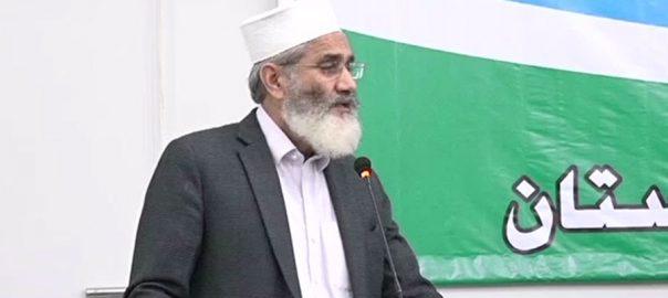 پی ٹی آئی، حساب کتاب، دوسروں، انکا نہیں، سراج الحق، تقریب سے خطاب، لاہور، 92 نیوز