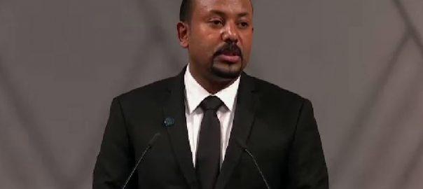 ایتھوپیا ، وزیر اعظم ، ابے احمد ، امن ، نوبل انعام ، نواز
