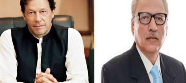 صدر مملکت  وزیر اعظم  سانحہ اے پی ایس  شہداء کو خراج عقیدت  اسلام آ اسلام آباد  92 نیوز عارف علوی  وزیراعظم 