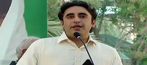 بلاول بھٹو  عوامی رابطہ مہم  لاہور  92 نیوز بلاول بھٹو زرداری 
