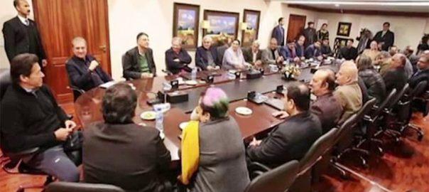 وزیراعظم ، عمران خان ، زیر صدارت ، پی ٹی آئی ، کور کمیٹی ، اجلاس، اہم ملکی ، قومی امور ، پرویز مشرف ، خصوصی عدالت ، مشاورت