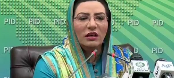 خواتین طاقتور اور فعال  نئے پاکستان کا مشن   فردوس عاشق اعوان  اسلام آباد  92 نیوز عمران خان  اطلاعات و نشریات  معاون خصوصی 