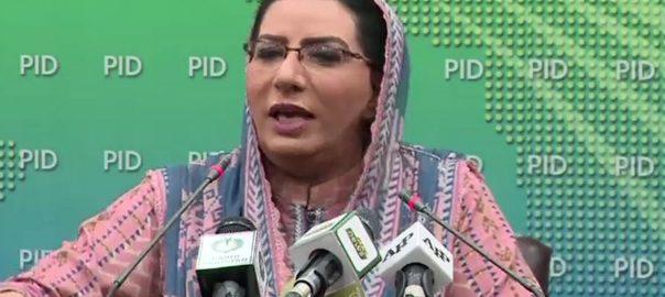 سیاسی اتحاد کراچی کے مسائل فردوس عاشق اسلام آباد  92 نیوز وزیر اعظم  کرپشن لوٹ مار