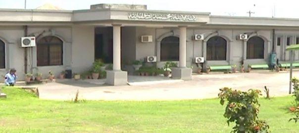 اسلام آباد ہائیکورٹ، آئندہ ہفتے، العزیزیہ ریفرنس، اہم مقدمات، سماعت ہوگی، اسلام آباد، 92 نیوز