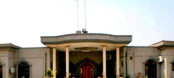 اسلام آباد اسلام آباد  92 نیوز پلاٹوں کی الاٹمنٹ  اسلام آباد ہائی کورٹ  چیف جسٹس اطہر من اللہ