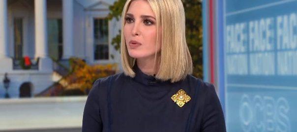 امریکی صدر، بیٹی، آئندہ ٹرم، ٹرمپ انتظامیہ، حصہ بننے سے انکار، واشنگٹن، 92 نیوز