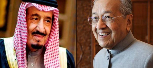 سعودی فرمانروا ملائشین وزیر اعظم ریاض  92 نیوز سعودی فرمانروا  شاہ سلمان بن عبدالعزیز  ملائشین وزیراعظم  مہاتیر محمد