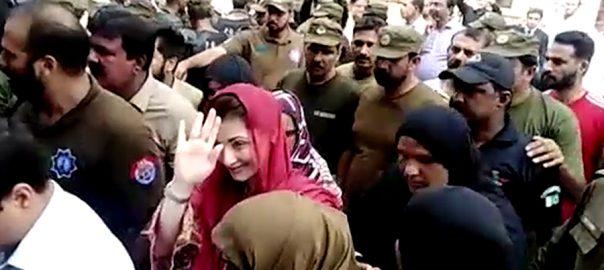 مریم نواز پاسپورٹ واپسی لاہور  92 نیوز جسٹس علی باقر نجفی