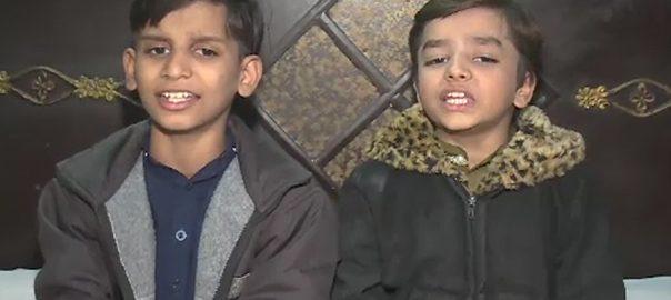 فیصل آباد  دو ننھے گائیک  سپر اسٹار  92 نیوز میرے پاس تم ہو