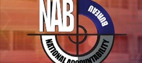 نیب ترمیمی آرڈیننس  سرکاری افسران  اسکروٹنی کمیٹی  اسلام آباد  92 نیوز حکومت  کرپشن کی حد  50 کروڑ 