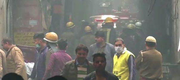 نئی دہلی، فیکٹری میں آتشزدگی، 43 افراد ہلاک، 56 زخمی، 92 نیوز