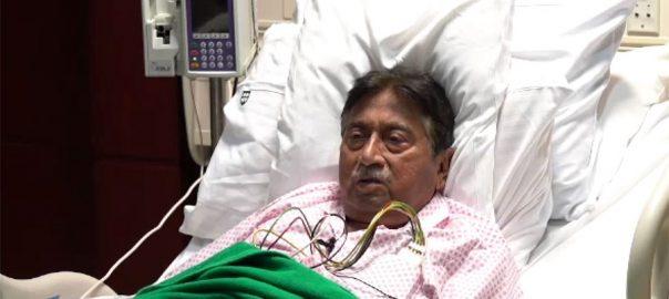 دبئی ، اسپتال ، زیر علاج ، سابق صدر ، پرویز مشرف ، حالت ، تشویشناک