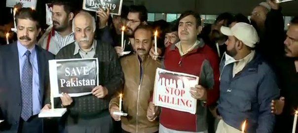 سانحہ پی آئی سی، جاں بحق مریضوں، اہلخانہ، اظہار یکجہتی، شمعیں روشن، لاہور، 92 نیوز