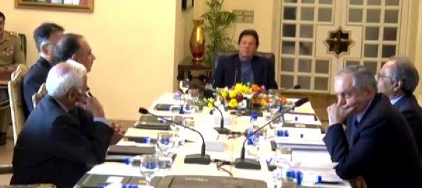 وزیر اعظم  معاشی ٹیم  ملکی معاشی صورتحال اسلام آباد  92 نیوز وزیر اعظم عمران خان 