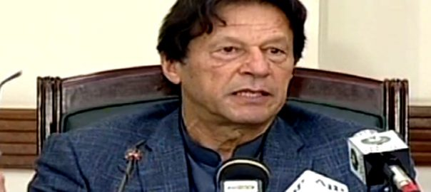 وزیر اعظم  بجلی اور گیس  اسلام آباد  92 نیوز عمران خان
