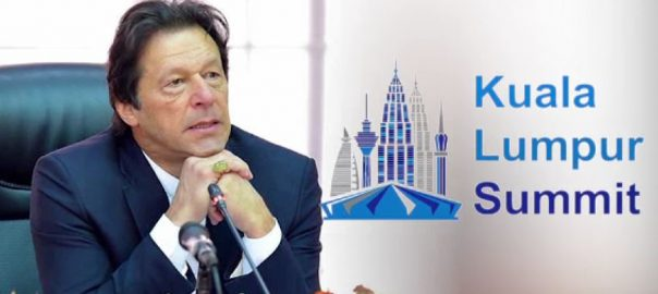 کوالالمپور سمٹ، پاکستان، عدم شرکت، خبروں، سعودی سفارتخانے، تردید، اسلام آباد، 92 نیوز