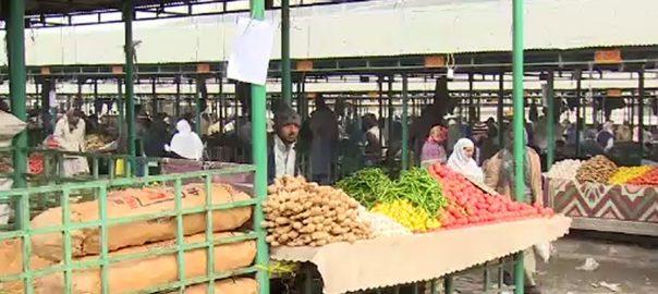 اتوار بازاروں ، سبزیوں ، پھلوں ، قیمتیں ، آسمان
