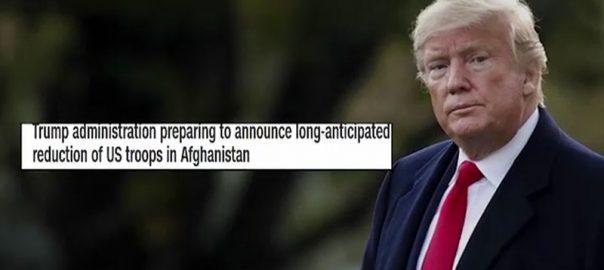 افغانستان، امن کی نوید، امریکا،آئندہ ہفتے، 4 ہزار فوجیوں، واپسی کا اعلان، واشنگٹن، 92 نیوز