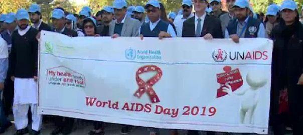 ایڈز تدارک اسلام آباد 92 نیوز  ڈاکٹرظفرمرزا  چک شہزاد  نیشنل انسٹی ٹیوٹ آف ہیلتھ  ایچ آئی وی ایڈز  تدارک اور آگاہی 