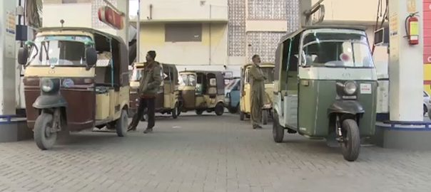 سندھ، سی این جی اسٹیشنز، 4 روزہ بندش، آج شام تک، کھول دیئے گئے، کراچی، 92 نیوز