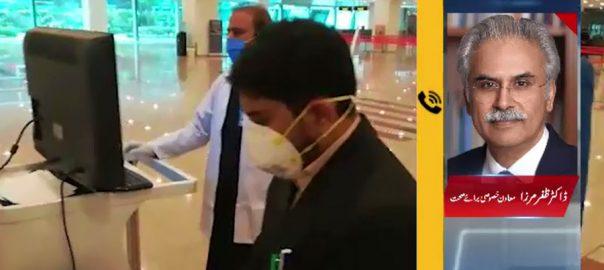 پاکستان، کسی مریض، کرونا وائرس، تصدیق نہیں ہوئی، ڈاکٹر ظفر مرزا، اسلام آباد، 92 نیوز