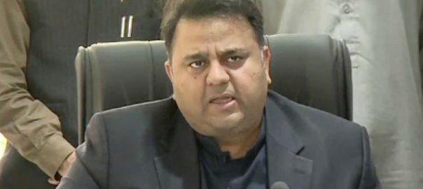 مذہبی طبقات سوچ  نظریاتی کونسل  فواد چودھری  اسلام آباد  92 نیوز وفاقی وزیر سائنس و ٹیکنالوجی
