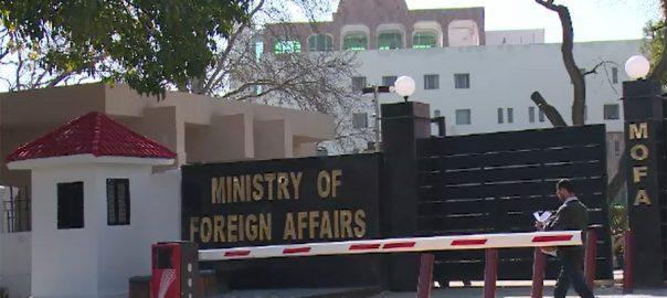 پاکستان، مشرق وسطیٰ، صورت حال، اظہار تشویش، ترجمان دفتر خارجہ، اسلام آباد، 92 نیوز