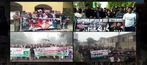 عالمی یوم حق خود ارادیت، پاکستانی قوم، کشمیری بھائیوں، اظہار یکجہتی، لاہور، 92 نیوز