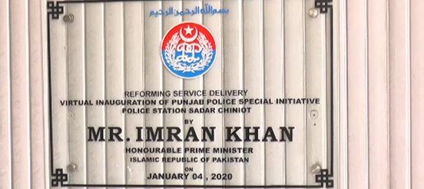 چنیوٹ  تھانہ صدر  جدید خطوط 92 نیوز وزیراعظم عمران خان  پنجاب پولیس  آئی جی پنجاب