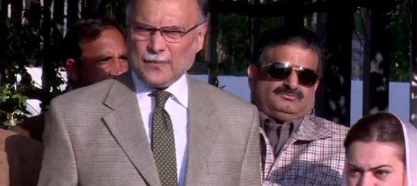 نارووال اسپورٹس کمپلیکس ، اسکینڈل، احسن اقبال ، ضمانت ، اسلام آباد ہائیکورٹ ، رجوع