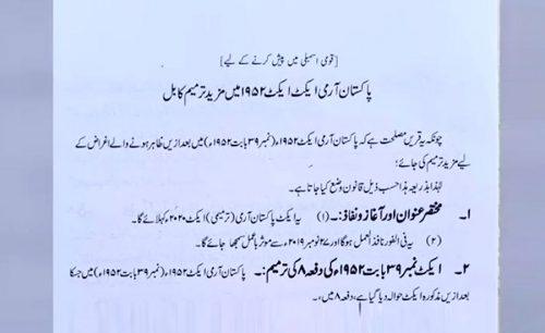 قائمہ کمیٹی دفاع، تینوں مسلح افواج، ترمیمی بلز، منظوری، فروغ نسیم، صحافیوں سے گفتگو، اسلام آباد، 92 نیوز