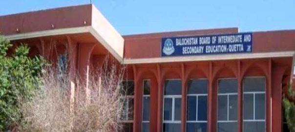 بلوچستان  میٹرک  سالانہ امتحانات  کوئٹہ  92 نیوز میٹرک
