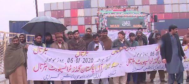 فیصل آباد کنٹینرز آنرز ایسوسی ایشن پہیہ جام ہڑتال 92 نیوز مانچسٹر 
