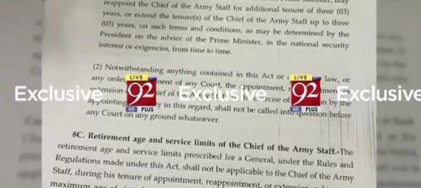 آرمی ایکٹ  ترمیم کا مسودہ  92 نیوز اسلام آباد  چینل 92 