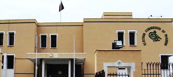بلاول  گوشواروں میں تضاد فاروق نائیک  الیکشن کمیشن  اسلام آباد  92 نیوز